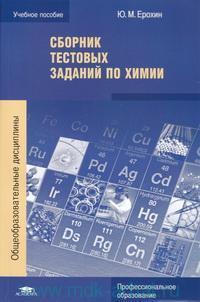 Сборник тестовых заданий по химии : учебное пособие