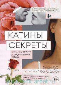 Катины секреты : интимный дневник о том, что волнует каждую