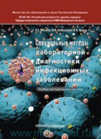 Специальные методы лабораторной диагностике инфекционных заболеваний : учебно-методическое пособие