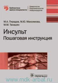 Инсульт : пошаговая инструкция : руководство для врачей
