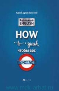 Реальный English. How to Speak, чтобы вас поняли : учебное пособие