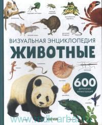Животные : Визуальная энциклопедия