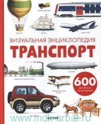 Транспорт : Визуальная энциклопедия