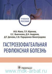 Гастроэзофагеальная рефлюксная болезнь : учебное пособие