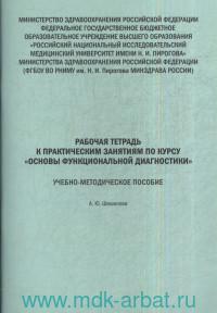 Рабочая тетрадь к практическим занятиям по курсу «Основы функциональной диагностики» : учебное пособие для студентов
