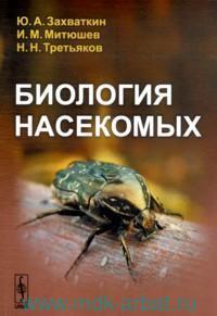 Биология насекомых : учебное пособие
