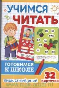 Учимся читать : настольно-печатная развивающая игра : 32 карточки