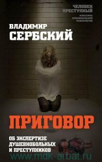 Приговор: об экспертизе душевнобольных и преступников