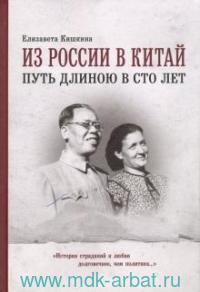 Из России в Китай : путь длинною в сто лет : мемуары