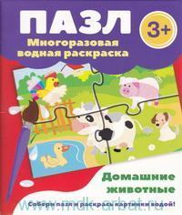 Домашние животные : развивающая игра : 3+
