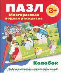 Колобок : многоразовая водная раскраска : развивающая игра : 3+