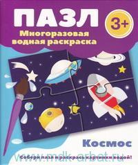 Космос : развивающая игра : 3+