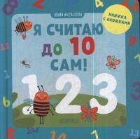 Я считаю до 10 сам! : книжка с окошками