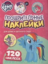 Мой маленький пони. Поощрительные наклейки для дома и детского сада
