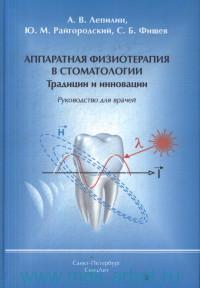 Аппаратная физиотерапия в стоматологии. Традиции и инновации : руководство для врачей