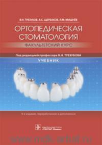 Ортопедическая стоматология (факультетский курс) : учебник