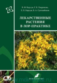 Лекарственные растения в ЛОР-практике : руководство по клинической фитотерапи