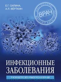 Инфекционные заболевания : руководство для практических врачей