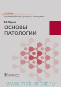 Основы патологии : учебник