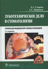 Зуботехническое дело в стоматологии : учебник для медицинских училищ и колледжей