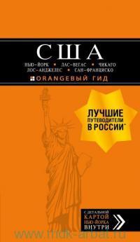 США : Нью-Йорк, Лас-Вегас, Чикаго, Лос-Анджелес, Сан-Франциско : путеводитель