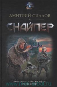 Снайпер : роман