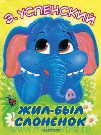 Жил-был слонёнок : стихи