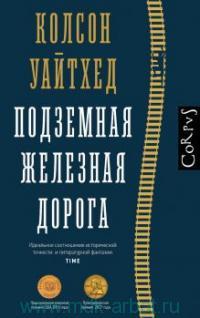 Подземная железная дорога : роман