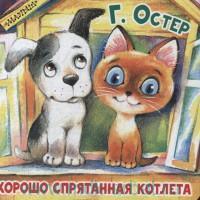 Хорошо спрятанная котлета : сказка из цикла «Котенок по имени Гав»