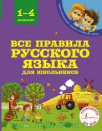 Все правила русского языка для начальной школы = Все правила русского языка для школьников : 1-4-й классы