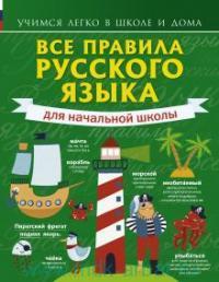 Все правила русского языка для начальной школы = Все правила русского языка для школьников