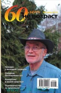 60 лет не возраст. №6(194), 2019 : журнал для тех, кто не хочет стареть