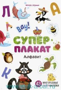 Алфавит : книжка с многоразовыми наклейками