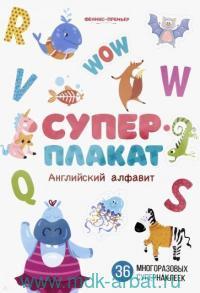 Английский алфавит : книжка с многоразовыми наклейками