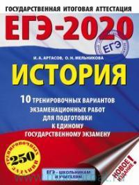 ЕГЭ-2020 : История : 10 тренировочных вариантов экзаменационных работ для подготовки к единому государственному экзамену