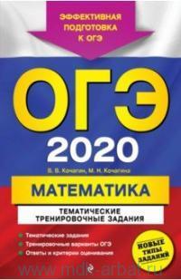 ОГЭ 2020. Математика : тематические тренировочные задания