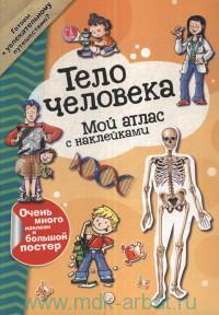 Тело человека : Мой атлас с наклейками