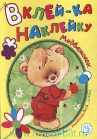 Медвежонок : читай, наклеивай, раскрашивай, играй
