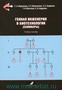Генная инженерия в биотехнологии (семинары) : учебное пособие