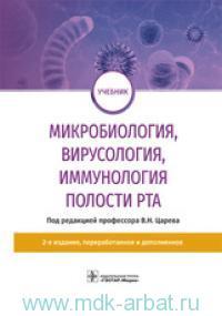 Микробиология, вирусология, иммунология полости рта : учебник