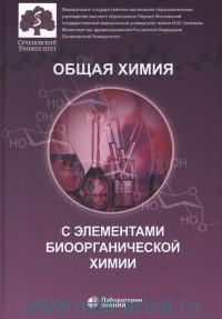 Общая химия с элементами биоорганической химии : учебник