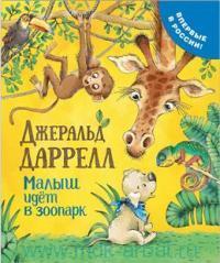 Малыш идёт в зоопарк : сказка
