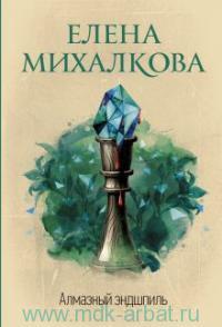 Алмазный эндшпиль : роман
