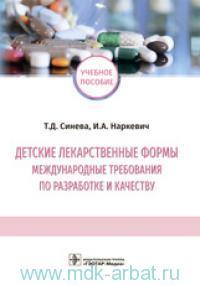 Детские лекарственные формы : международные требования по разработке и качеству : учебное пособие