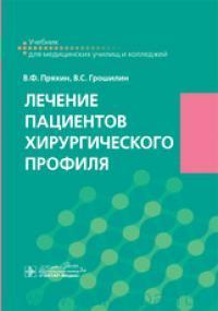 Лечение пациентов хирургического профиля : учебник