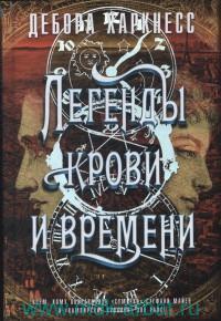 Легенды крови и времени : роман