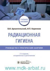 Радиационная гигиена. Руководство к практическим занятиям : учебное пособие