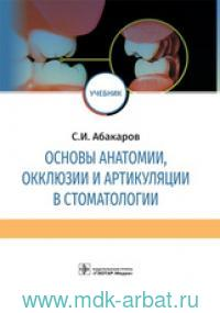 Основы анатомии, окклюзии и артикуляции в стоматологии : учебник