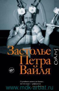 Застолье Петра вайля : сборник