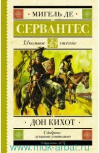 Дон Кихот : роман